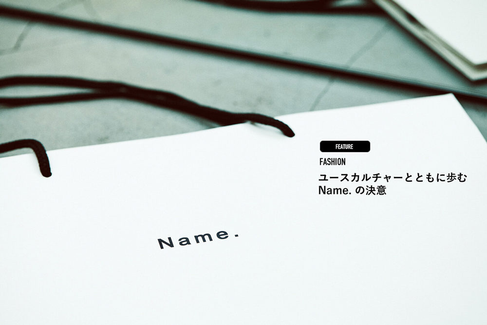 Name. Interview