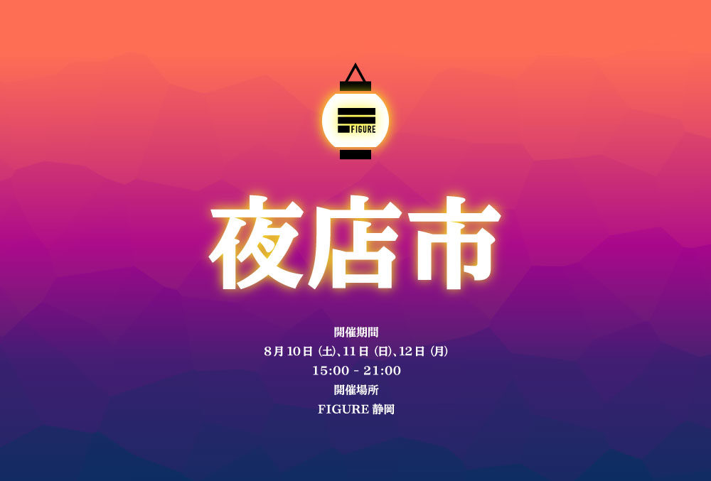FIGURE静岡実店舗<br>「静岡夏祭り夜店市」参加します!