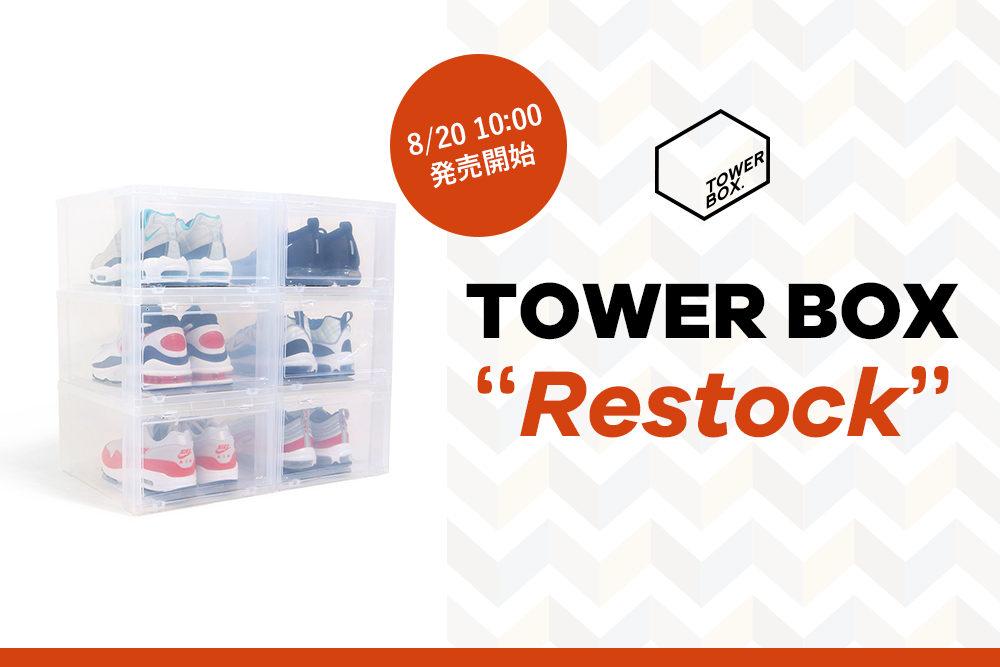 "TOWER BOX<br>""Restock"""