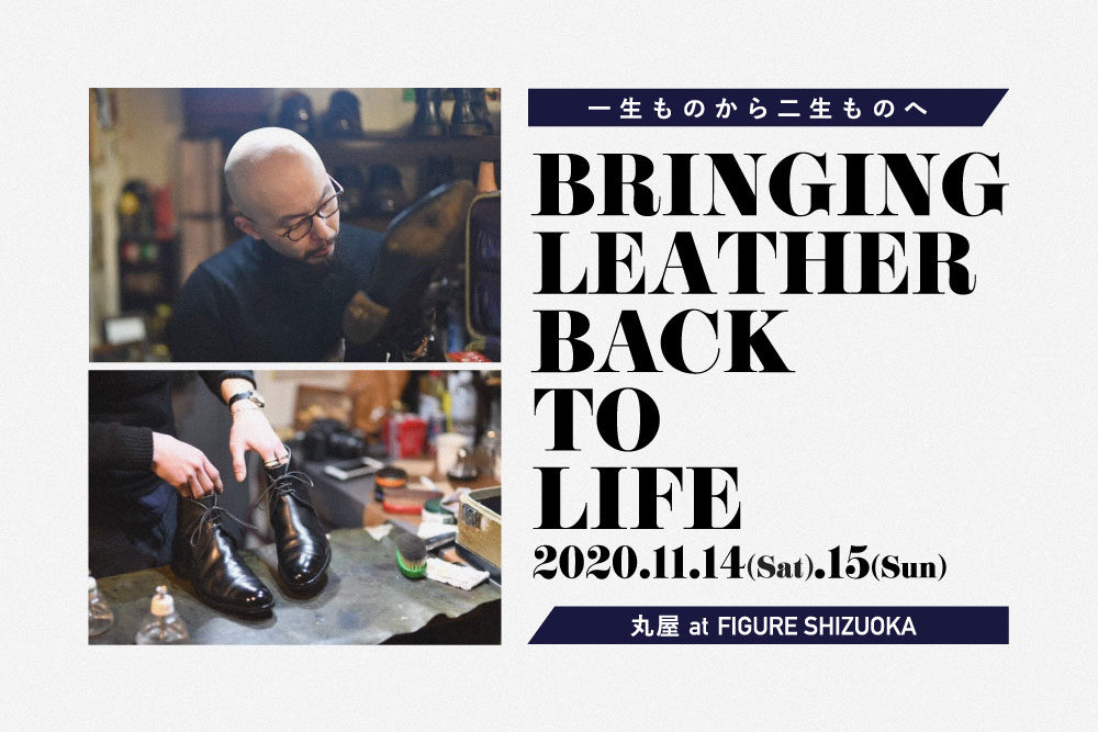 MARUYA POPUP SHOP<br>BRINGING LEATHER BACK TO LIFE