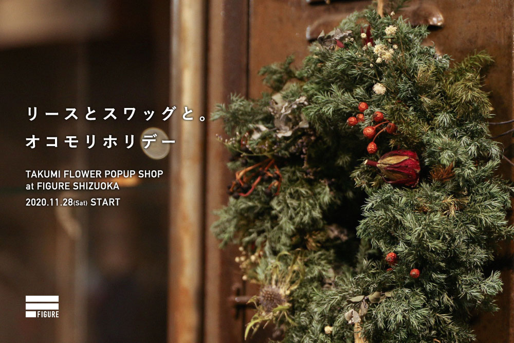TAKUMI FLOWER<br>HOLIDAY POPUP SHOP