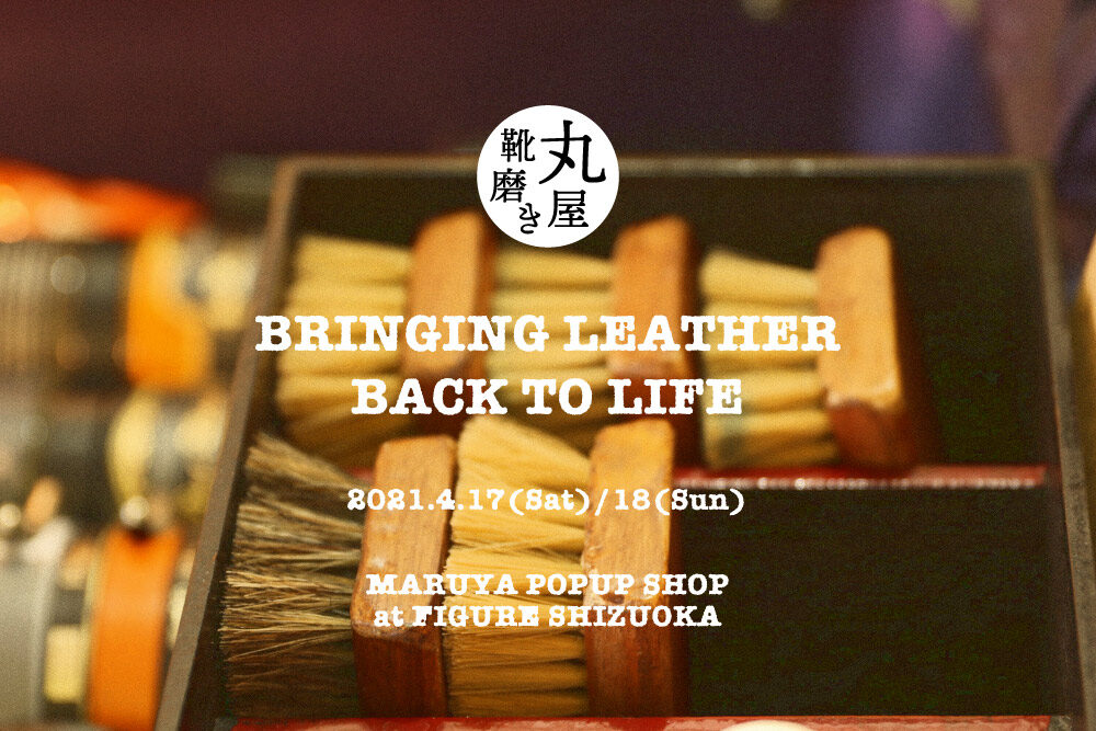MARUYA POPUP SHOP <br>BRINGING LEATHER BACK TO LIFE