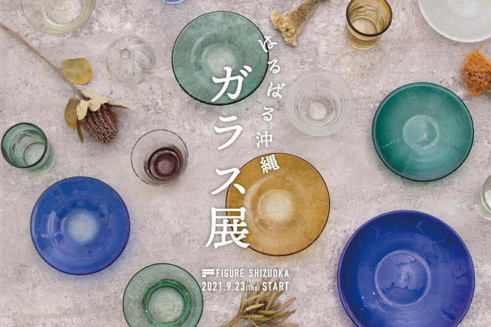 RYUKYU GLASS  <br>POPUP SHOP