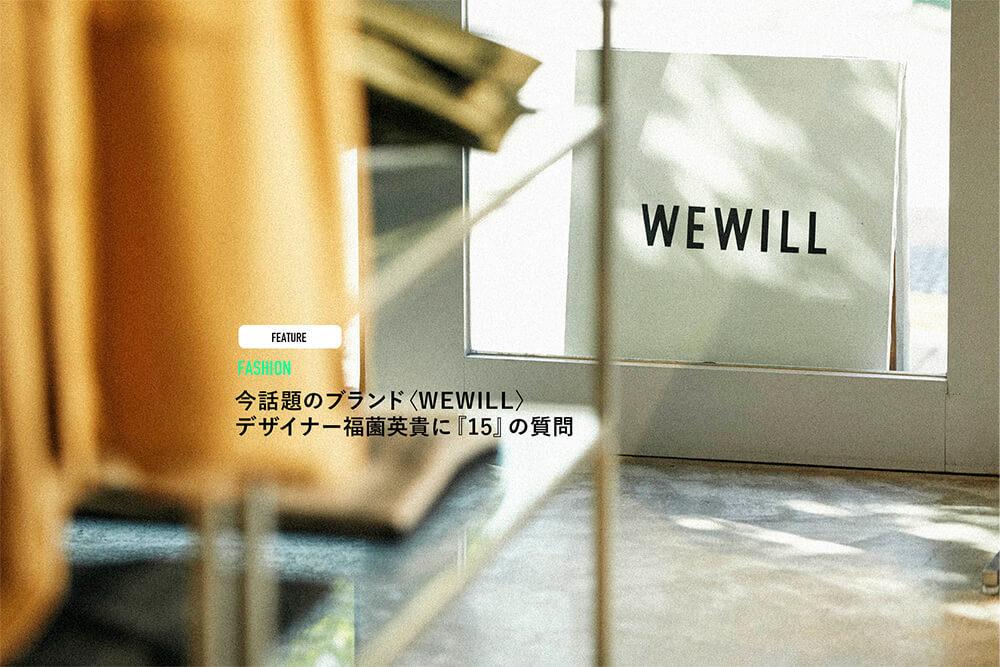 今話題のブランド〈WEWILL〉 デザイナー福薗英貴に『15』の質問
