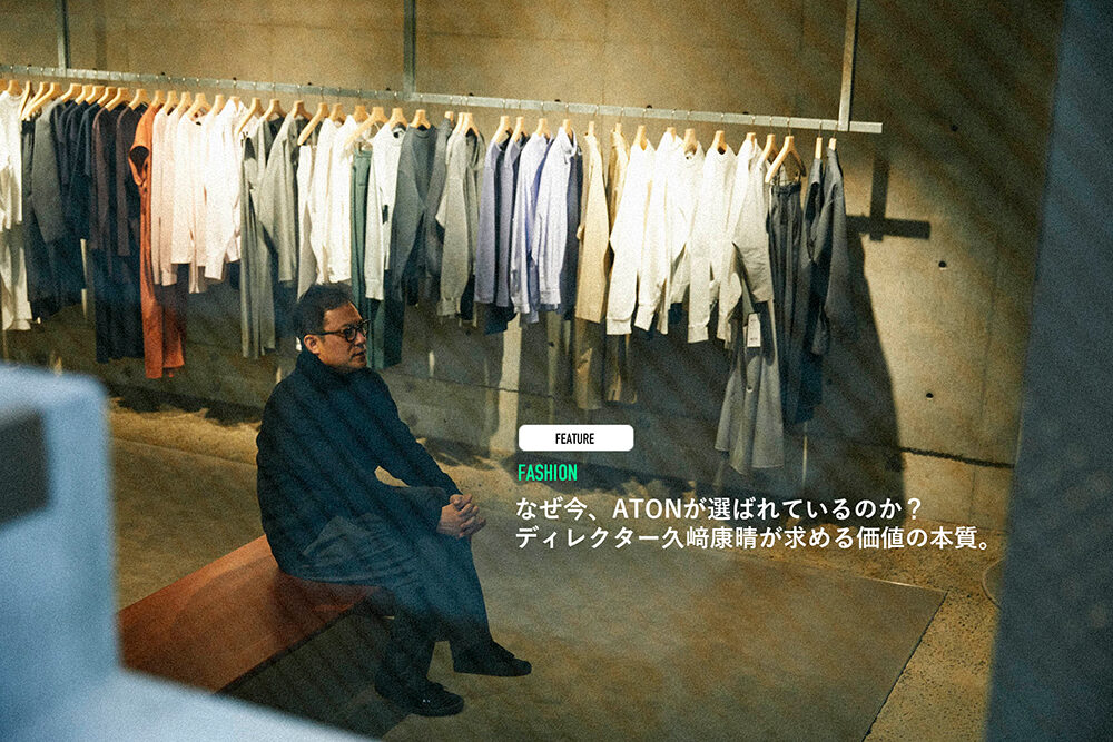 なぜ今、ATONが選ばれているのか?<br>ディレクター久崎康晴が求める価値の本質。